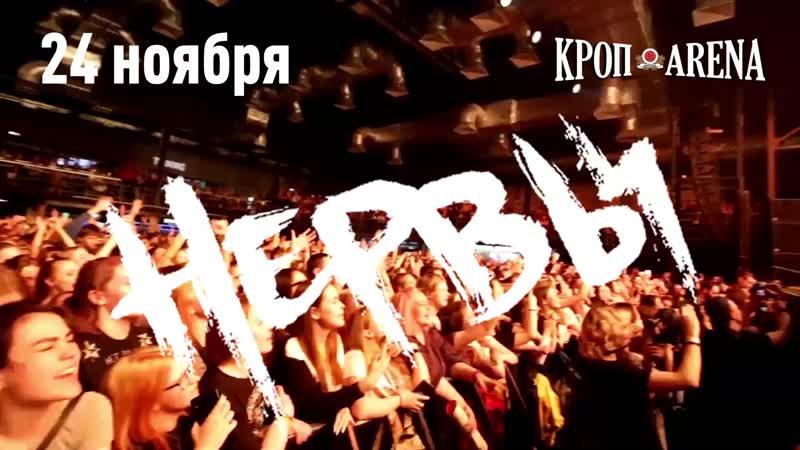 Нервы в Краснодаре 24 11 2020