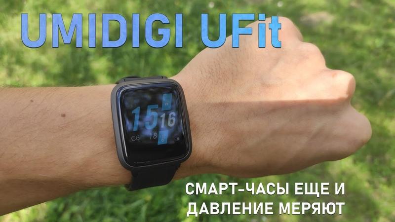 Полный Обзор - Смарт Часы Umidigi UFit 2020