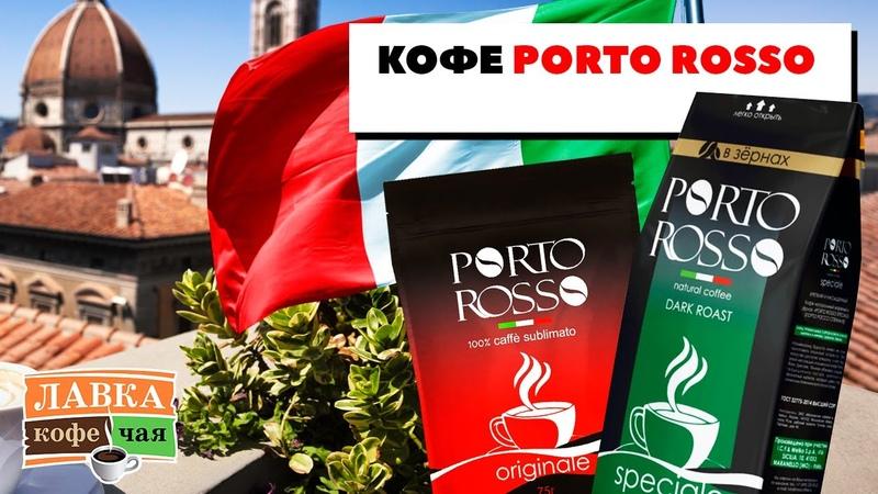 Porto Rosso вкус Италии в зерновом молотом и растворимом кофе Рецепт итальянского кофе Борджиа