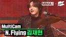 MMA 2019 엔플라잉 김재현 KIM JAE HYUN 옥탑방 Rooftop MultiCam