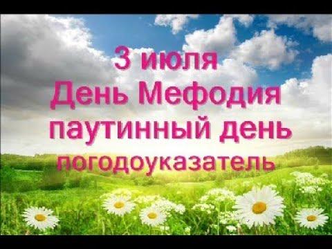 3 июля День святого Мефодия Паутинный день Погодоуказатель
