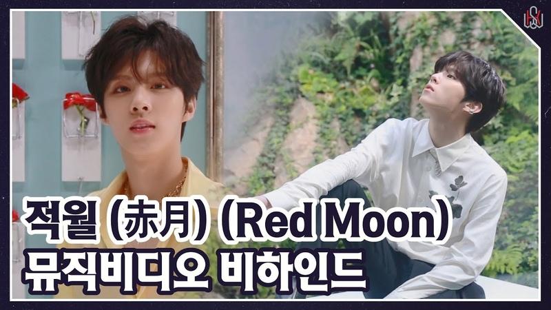 [WWW] 김우석 (KIM WOO SEOK) 적월 (赤月) (Red Moon) 뮤직비디오 촬영 비하인드!