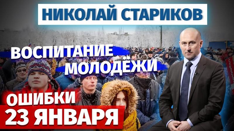 (361) Nikolay Starikov éducation des jeunes et erreurs 23 janvier - YouTube