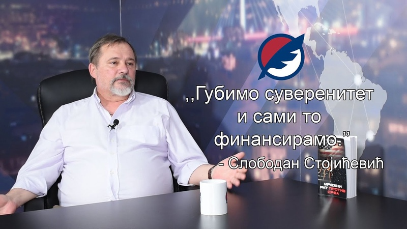 DIJALOG Slobodan Stojičević Gubimo suverenitet i sami to finansiramo