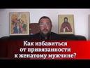 Как избавиться от привязанности к женатому мужчине? Священник Игорь Сильченков