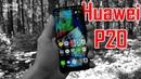 Обзор Huawei P20: достоин внимания?