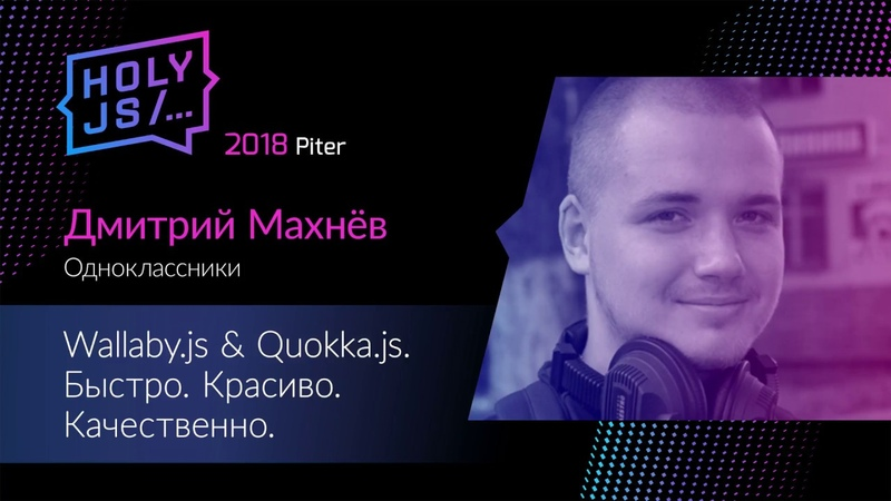 Дмитрий Махнёв — Wallaby.js Quokka.js. Быстро. Красиво. Качественно.