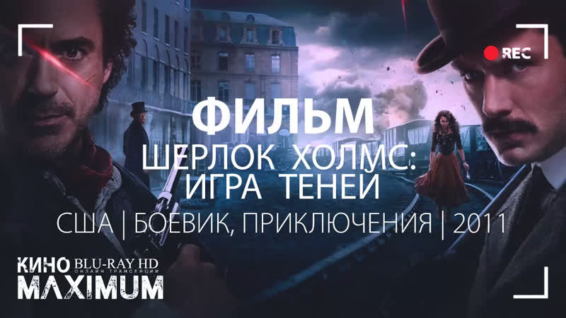 Кино Шерлок Холмс: Игра теней (2011) MaximuM