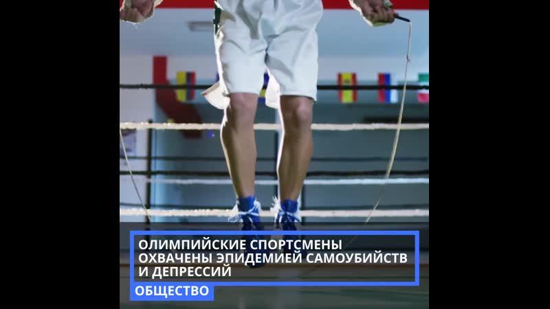 Олимпийские спортсмены охвачены эпидемией самоубийств и депрессий