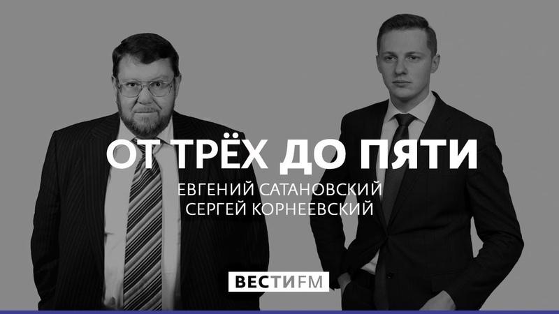 Украина ведёт против нас войну спецслужб * От трёх до пяти с Сатановским 20 08 20