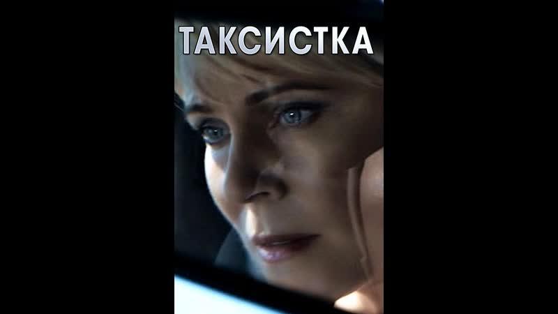 Тaкcuстка 4 серия из 4 (2019) HD 720