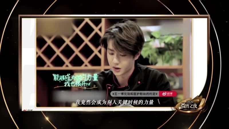 28022021 Блок памятных воспоминаний на Weibo Night
