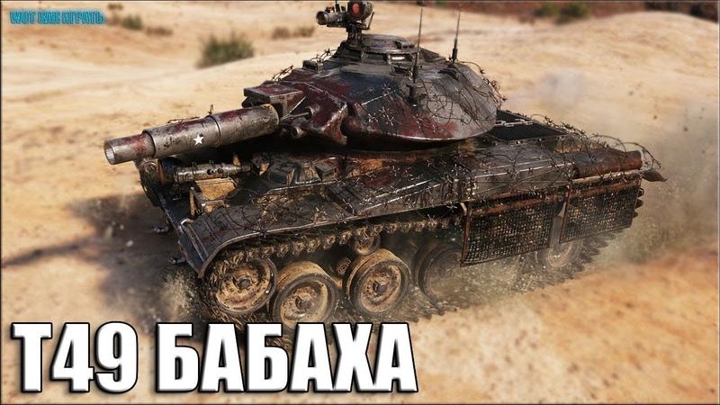 Поджигатель пуканов Т49 на фугасах ✅ World of Tanks T49