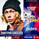 Дмитрий Бикбаев фото #25