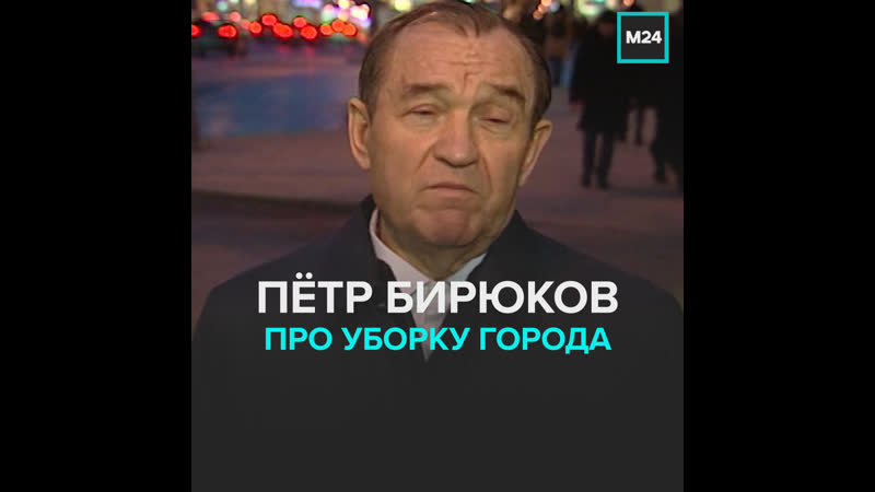 Пётр Бирюков рассказал про уборку в городе после оттепели Москва 24