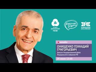 """""""Классные встречи"""" Онищенко Геннадий Григорьевич"""