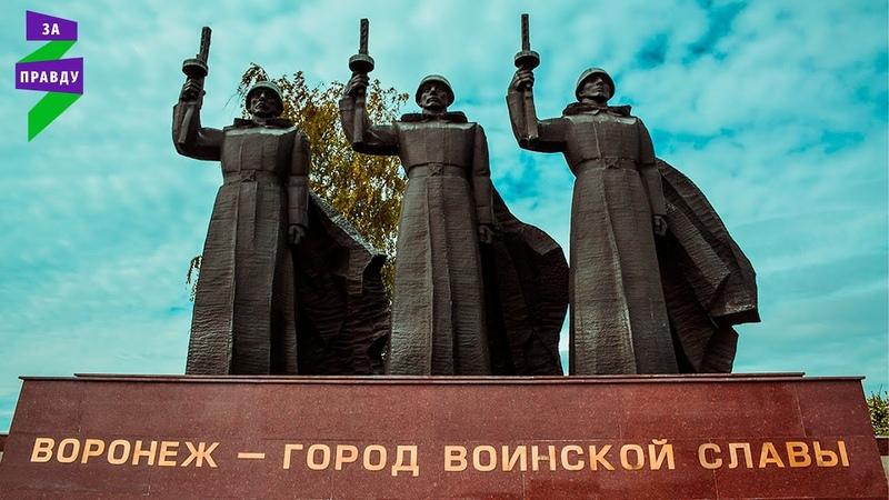 Участники Гвардии Захара Прилепина почтили память воинов героев освободивших Воронеж 25января 1943г