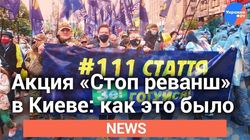 Киев против Зеленского: тысячи киевлян вышли на акцию «Стоп реванш»