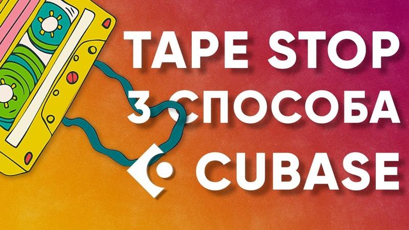 Как Cделать Эффект Перемотки и Остановки Кассеты Tape Stop в CUBASE 3 Cпособа