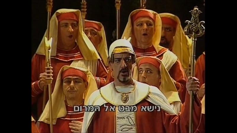 HD Israeli Opera Verdi Aida Opera israeliana Ópera israelí Opéra israélien Израильская опера