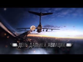 День дальней авиации ВКС России - 2019