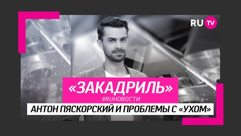 RUновости за кадром: Антон Пяскорский и проблемы с «ухом» / выпуск 4