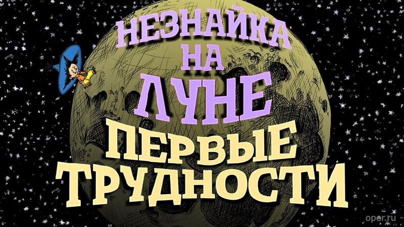 Незнайка на Луне Первые трудности