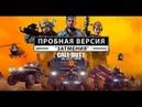 Официальный анонс бесплатной пробной версии режима Blackout в Call of Duty: Black Ops 4 [RU]
