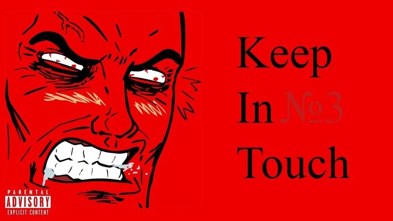 Keep In Touch 3 Подкаст об АГРЕССИИ