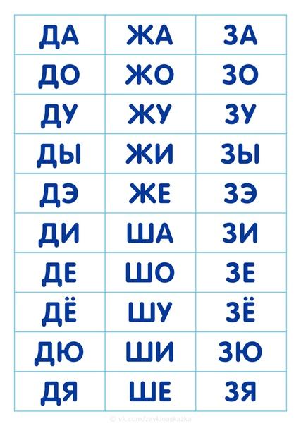 СЛОГОВОЙ ТРЕНАЖЁР Таблицы для обучения чтению