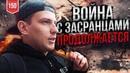 Война с засранцами продолжается. Обзор квартиры Краснодар. Влог