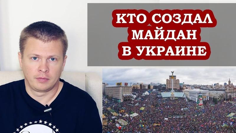 Кто придумал Майдан в Украине. Годовщина революции
