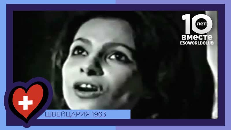 Швейцария Esther Ofarim - TEn Vas Pas (Евровидение 1963)
