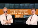 Трейдеры торгуют на бирже в прямом эфире! Запись трансляции от 13.07.2018
