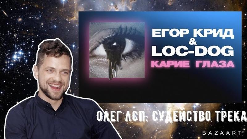 ОЛЕГ ЛСП судит трек ЕГОР КРИД LOC DOG КАРИЕ ГЛАЗА