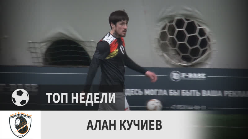 Алан Кучиев Академия им Бедоева 12 й тур