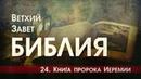 БИБЛИЯ - Ветхий Завет - книга 24 - Книга пророка Иеремии - АУДИОКНИГА