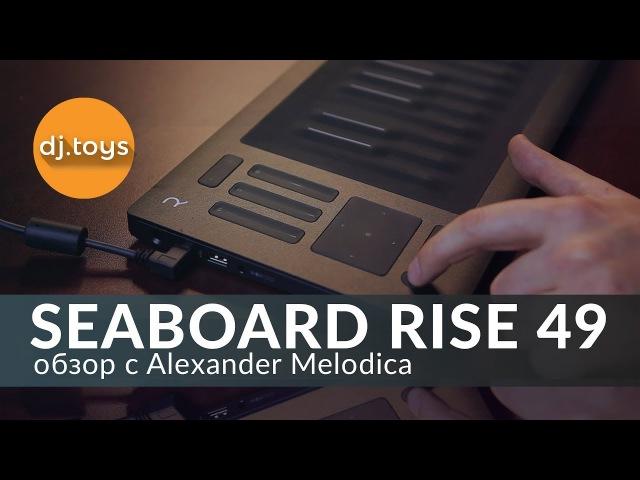 Обзор Roli Seaboard RISE 49 c Alexander Melodica / djtoys