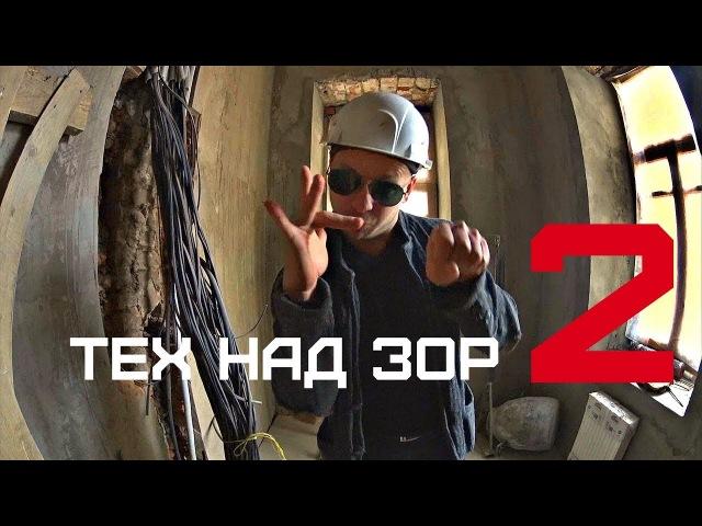 Технадзор 2 взрывает объект   Секретное хранилище Полковника Захарченко   Cамая крупная взятка
