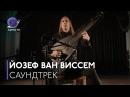 Саундтрек Йозеф ван Виссем, «Выживут только любовники»