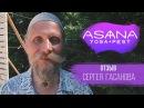 Cергей Гасанов о фестивале Asana Yoga Fest