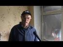 О взрыве 1 марта в гостях у ветерана ВОВ