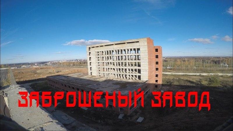 Заброшеный завод. Руфинг. Голые стены-полный FAIL / Abandoned factory non ferrous metall