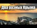 Судак и Гурзуф, это два разнык Крыма. (советы туристам-новичкам).