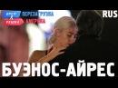 Орёл и Решка 16 сезон 3 серия Буэнос Айрес Аргентина 2018