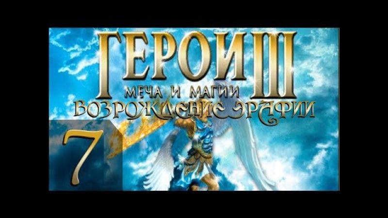 Герои Меча и Магии 3(HoMM3) - Возрождение Эрафии - Прохождение 7 Финал