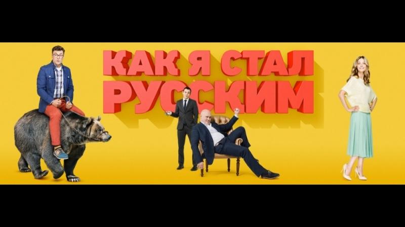 как я стал русским 1 сезон 8 серия