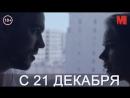 Дублированный трейлер фильма «Новизна»