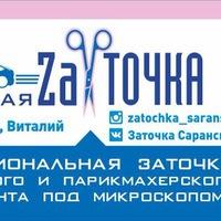 Заточка Саранск