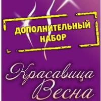 Логотип КОНКУРС красоты,ума и таланта КРАСАВИЦА ВЕСНА